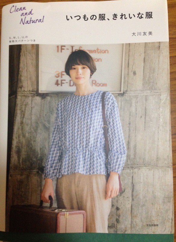 Clean & Natural - a Japanese Sewing Book (untranslated)